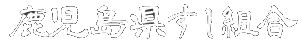鹿児島県すし組合ロゴ